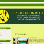 ergogeoponiki.gr